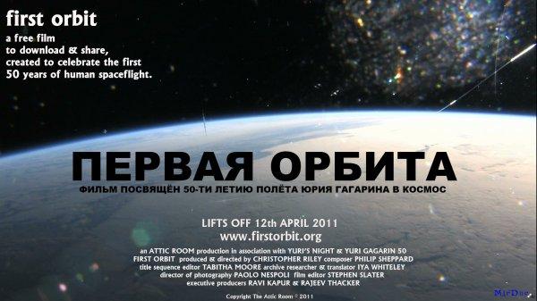 Фильм к юбилею полета Юрия Гагарина выйдет с музыкой композитора Филипа Шеппарда
